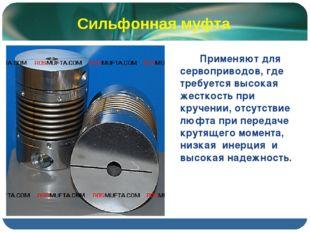 Сильфонная муфта  Применяют для сервоприводов, где требуется высокая жестк