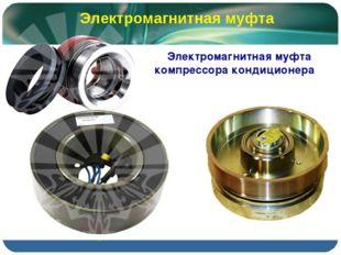 Электромагнитная муфта компрессора кондиционера Электромагнитная муфта