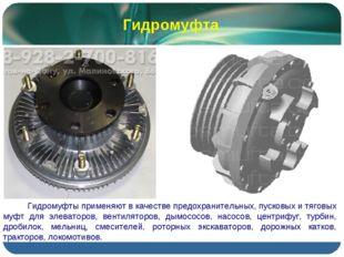 Гидромуфта Гидромуфты применяют в качестве предохранительных, пусковых и тя