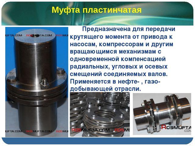 Муфта пластинчатая  Предназначена для передачи крутящего момента от привод...