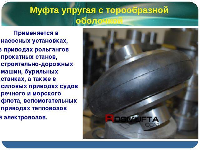 Муфта упругая с торообразной оболочкой  Применяется в насосных установках,...