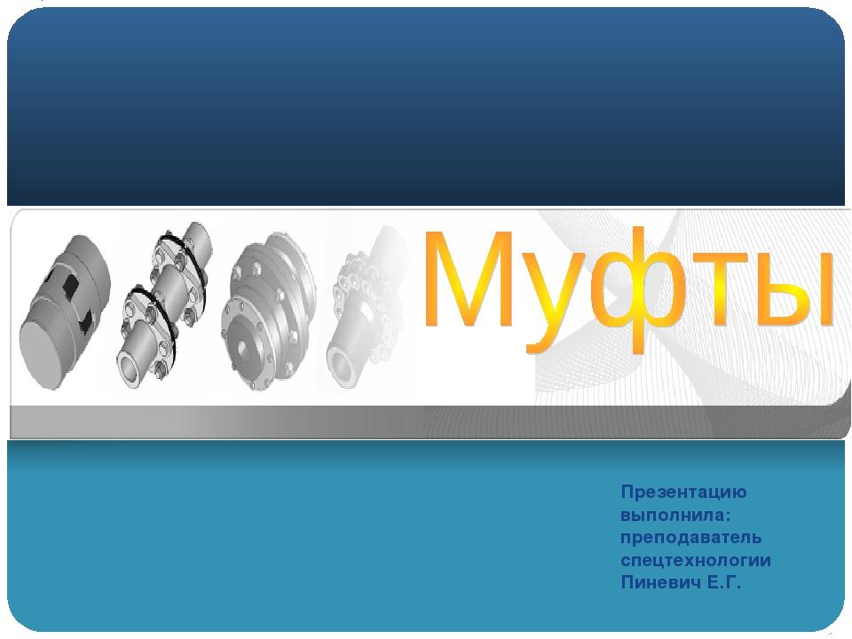 Презентацию выполнила: преподаватель спецтехнологии Пиневич Е.Г.
