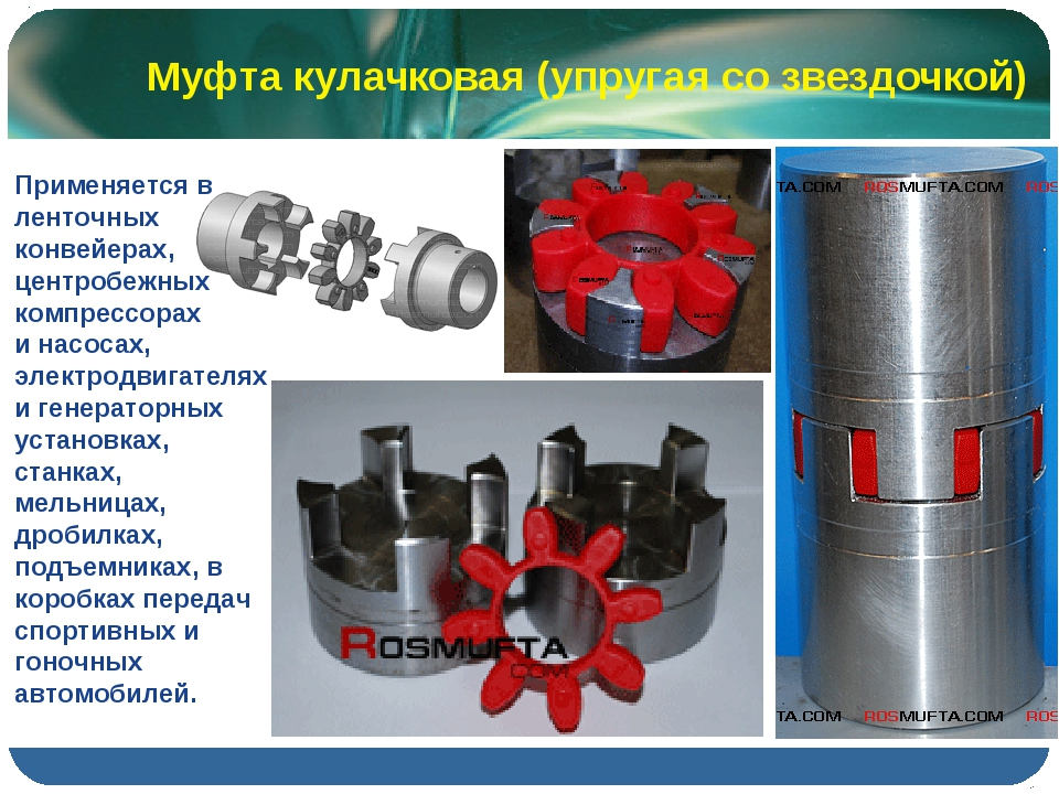 Муфта кулачковая (упругая со звездочкой)  Применяется в ленточных конвейера...