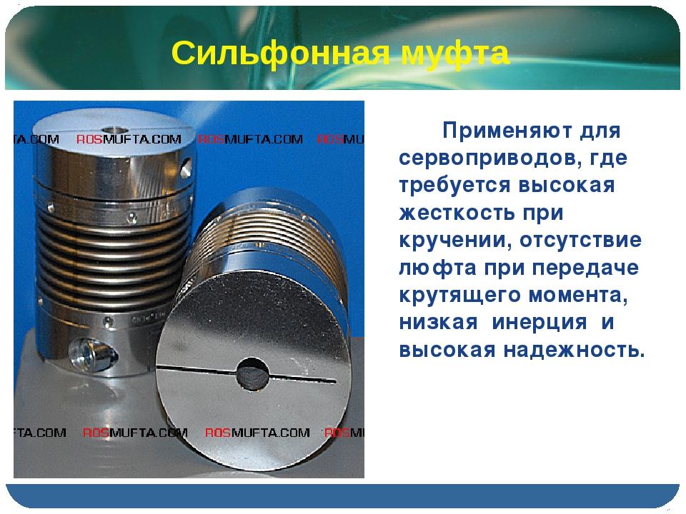 Сильфонная муфта  Применяют для сервоприводов, где требуется высокая жестк...