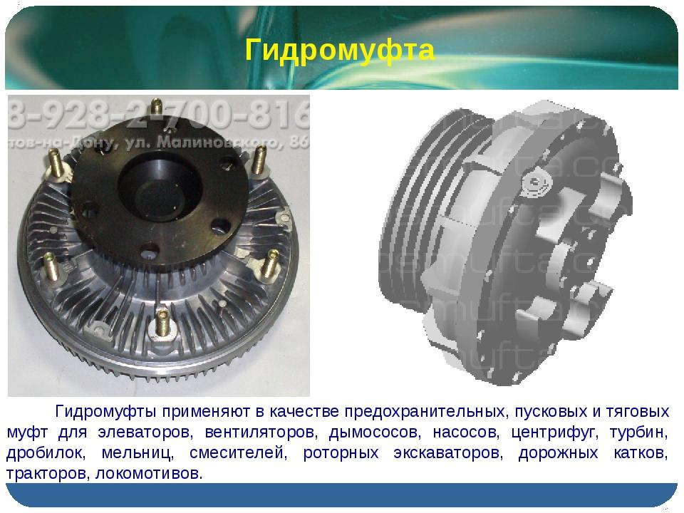 Гидромуфта Гидромуфты применяют в качестве предохранительных, пусковых и тя...