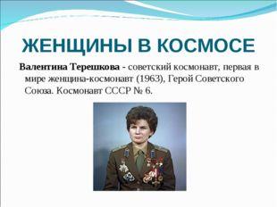 Валентина Терешкова - советскийкосмонавт, первая в мире женщина-космонавт(