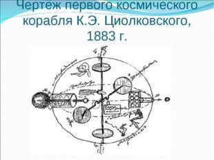Чертёж первого космического корабля К.Э. Циолковского, 1883 г.