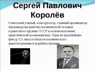 Сергей Павлович Королёв Советский учёный, конструктор, главный организатор пр