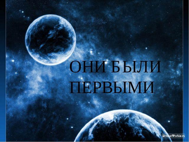Всероссийский урок к 50-ти летию первого полёта человека в Космос ОНИ БЫЛИ ПЕ...