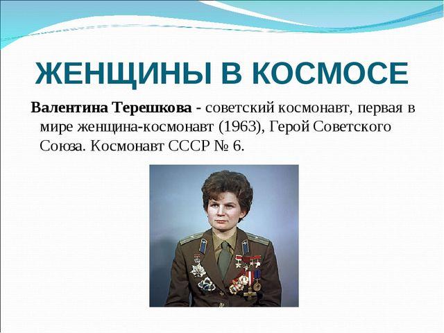 Валентина Терешкова - советскийкосмонавт, первая в мире женщина-космонавт(...