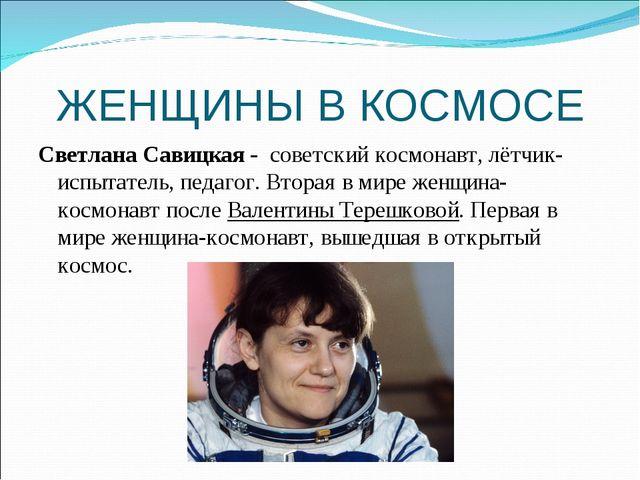 ЖЕНЩИНЫ В КОСМОСЕ Светлана Савицкая - советскийкосмонавт,лётчик-испытатель...