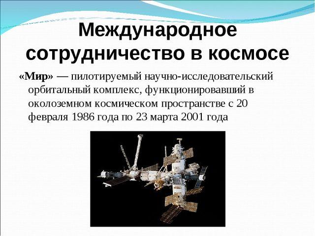 Международное сотрудничество в космосе «Мир»— пилотируемый научно-исследоват...