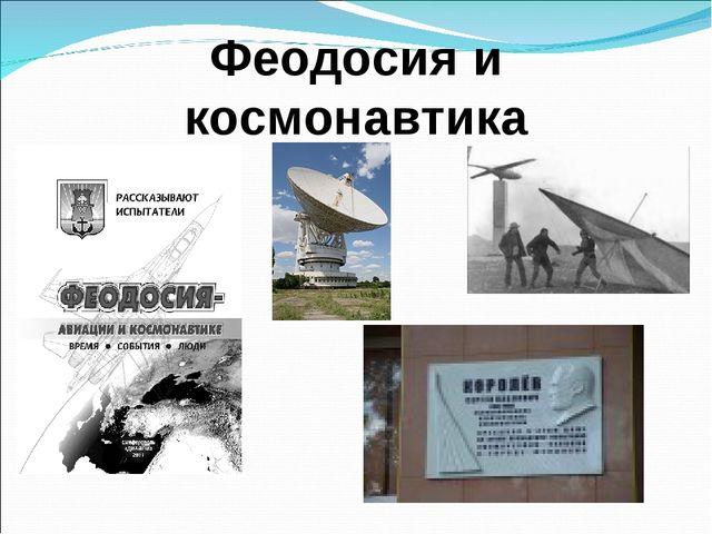 Феодосия и космонавтика