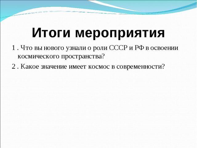 Итоги мероприятия 1 . Что вы нового узнали о роли СССР и РФ в освоении космич...