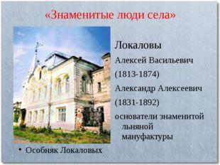 «Знаменитые люди села» Особняк Локаловых Локаловы Алексей Васильевич (1813-18
