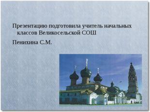 Презентацию подготовила учитель начальных классов Великосельской СОШ Пенихина