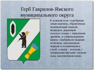 Герб Гаврилов-Ямского муниципального округа В зеленом поле -серебряная левая