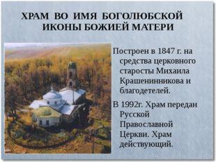 ХРАМ ВО ИМЯ БОГОЛЮБСКОЙ ИКОНЫБОЖИЕЙ МАТЕРИ Построен в 1847 г. на средств