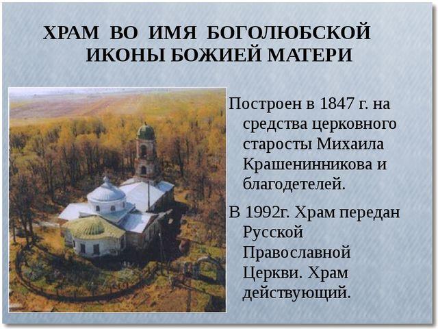 ХРАМ ВО ИМЯ БОГОЛЮБСКОЙ ИКОНЫБОЖИЕЙ МАТЕРИ Построен в 1847 г. на средств...