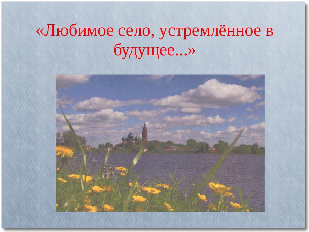 «Любимое село, устремлённое в будущее...»