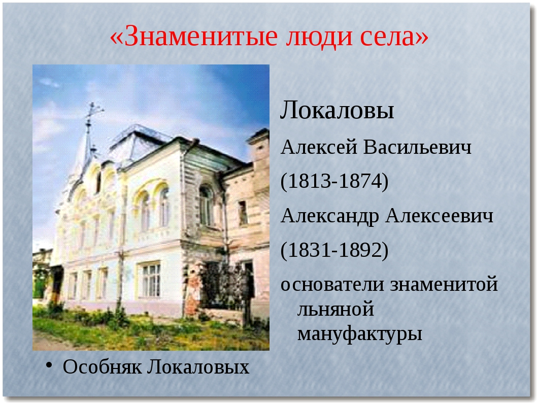 «Знаменитые люди села» Особняк Локаловых Локаловы Алексей Васильевич (1813-18...