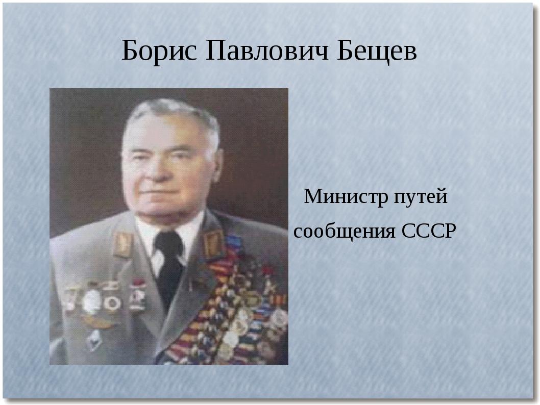 Борис Павлович Бещев Министр путей сообщения СССР