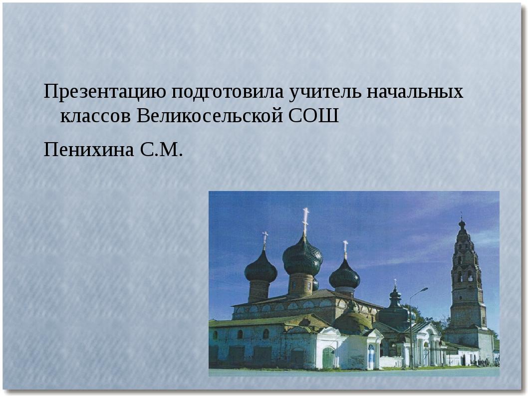 Презентацию подготовила учитель начальных классов Великосельской СОШ Пенихина...