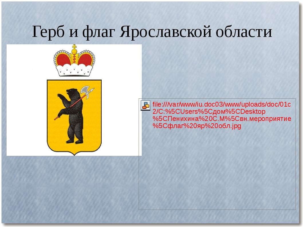 Герб и флаг Ярославской области