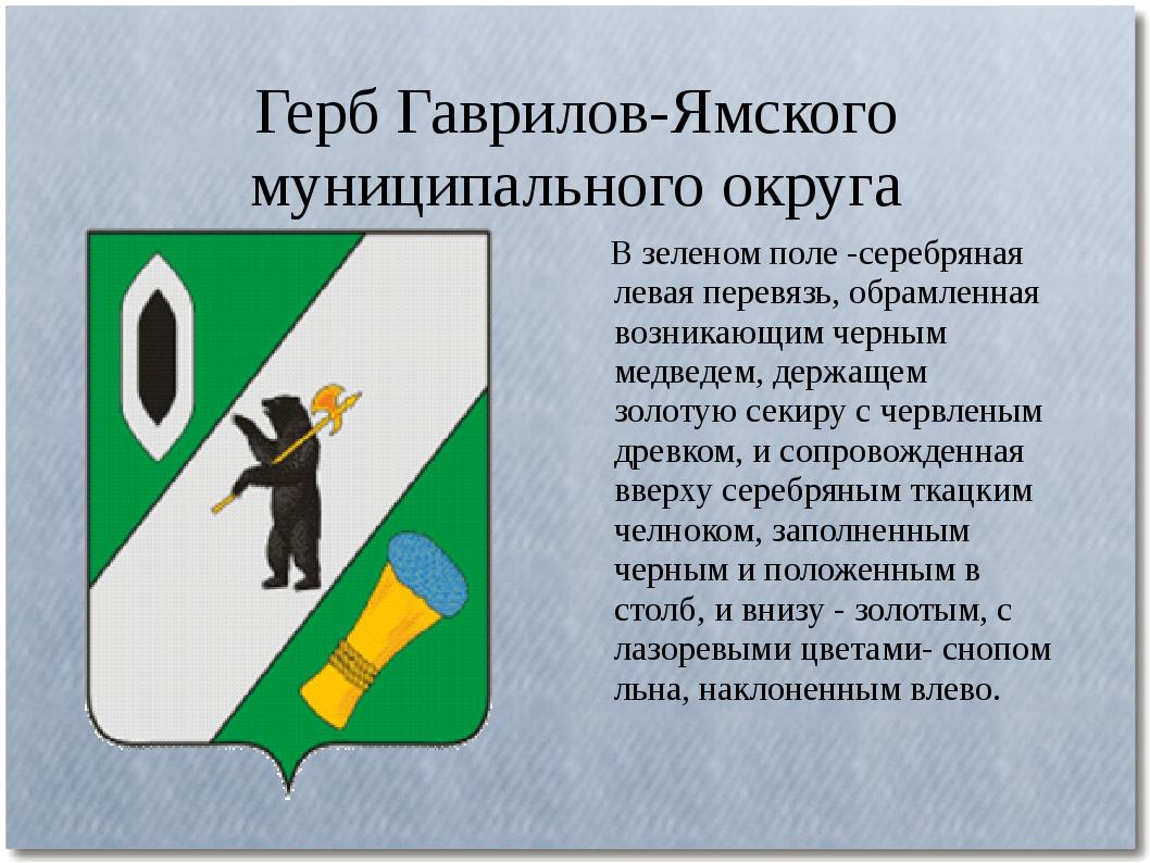 Герб Гаврилов-Ямского муниципального округа В зеленом поле -серебряная левая...