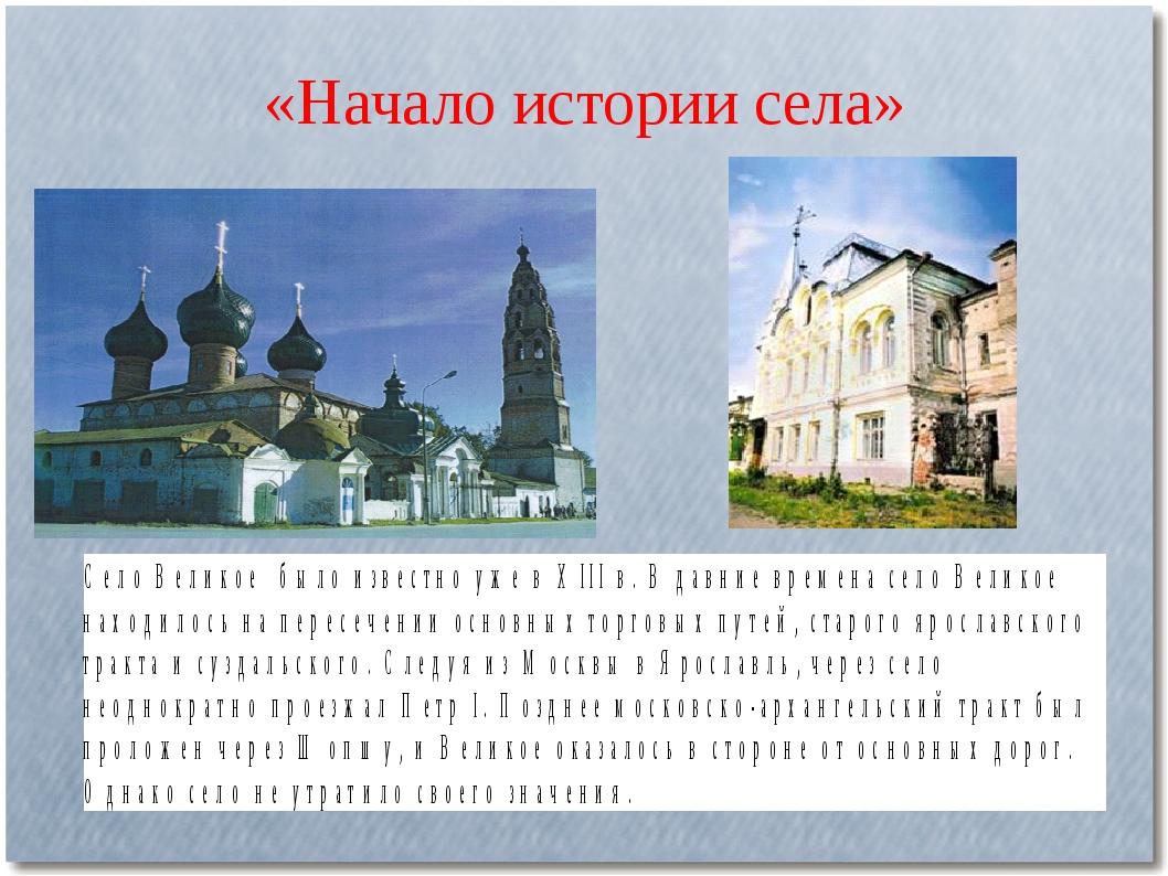 «Начало истории села»