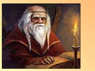– Конечно, разум – первый мне ответил. С ним каждый путь и правилен и светел.
