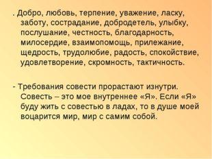. Добро, любовь, терпение, уважение, ласку, заботу, сострадание, добродетель,