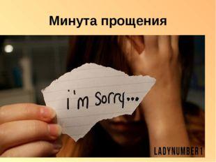 Минута прощения