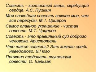 Совесть – когтистый зверь, скребущий сердце. А.С. Пушкин Моя спокойная совест