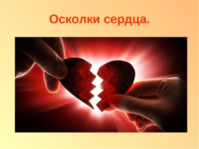 Осколки сердца.
