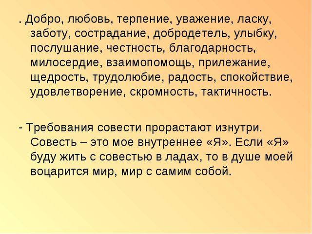 . Добро, любовь, терпение, уважение, ласку, заботу, сострадание, добродетель,...
