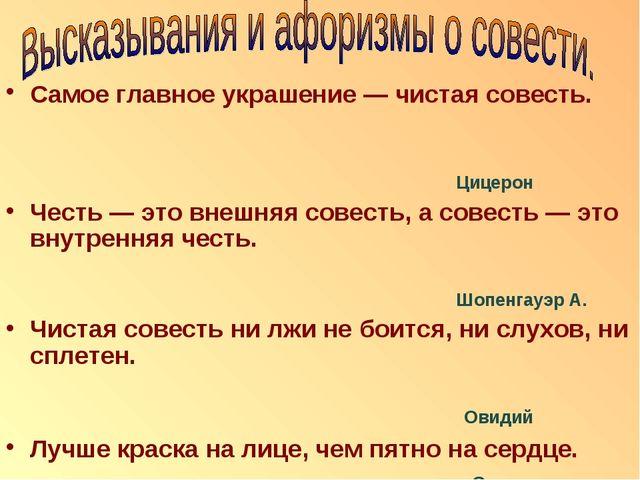Самое главное украшение — чистая совесть. Цицерон Честь — это внешняя совест...