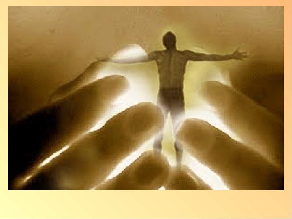 Когда Бог сотворил человека, то вдохнул в него нечто Божественное, как бы нек...