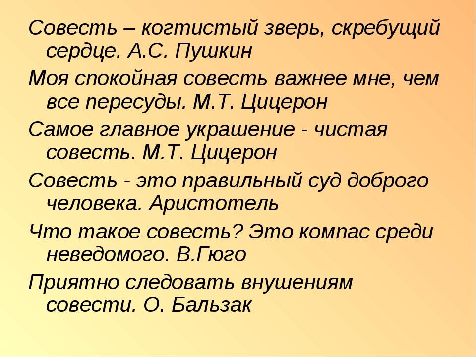 Совесть – когтистый зверь, скребущий сердце. А.С. Пушкин Моя спокойная совест...