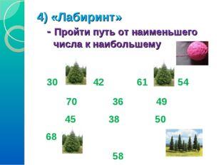 4) «Лабиринт» - Пройти путь от наименьшего числа к наибольшему 30 42 61 54 7