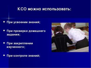 КСО можно использовать: При усвоении знаний; При проверке домашнего задания;