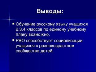 Выводы: Обучение русскому языку учащихся 2,3,4 классов по единому учебному пл