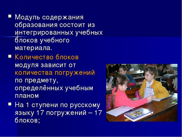 Модуль содержания образования состоит из интегрированных учебных блоков учебн...