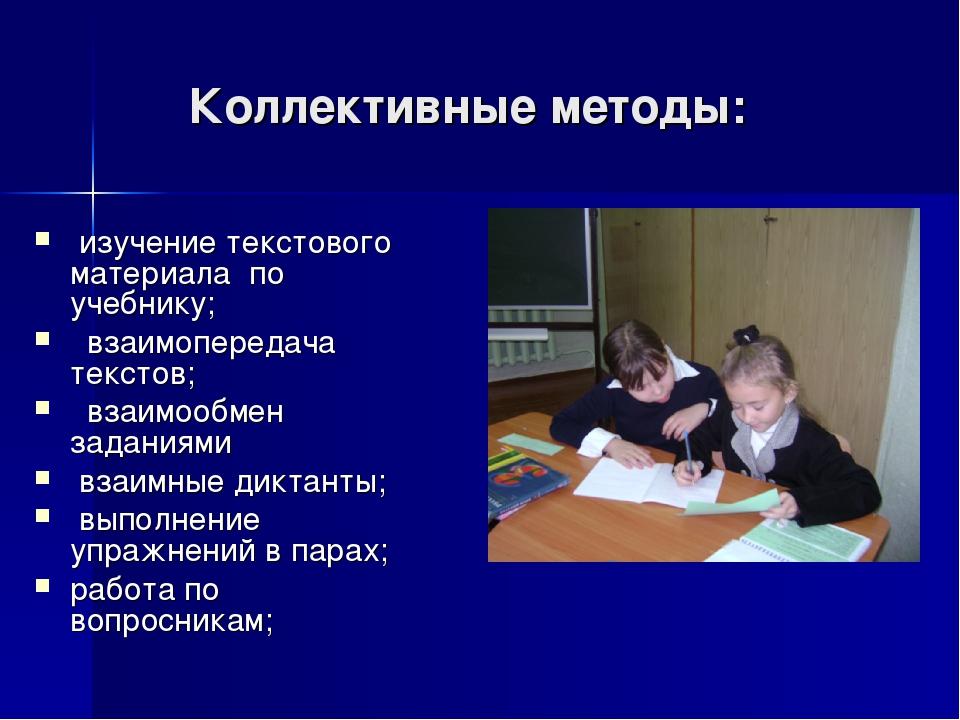 Коллективные методы: изучение текстового материала по учебнику; взаимопередач...
