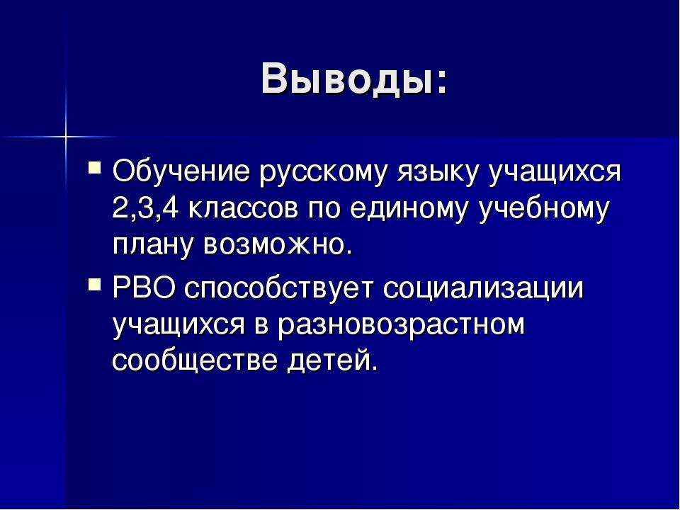 Выводы: Обучение русскому языку учащихся 2,3,4 классов по единому учебному пл...