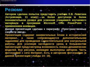 Автором сделана попытка представить учебник Е.В. Левитана (Астрономия, 11 кла