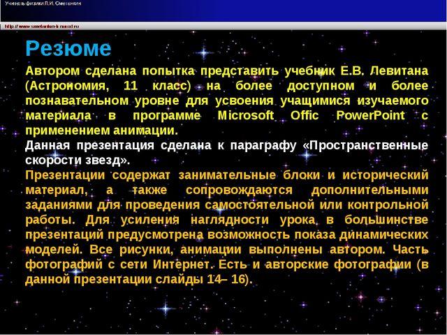 Автором сделана попытка представить учебник Е.В. Левитана (Астрономия, 11 кла...
