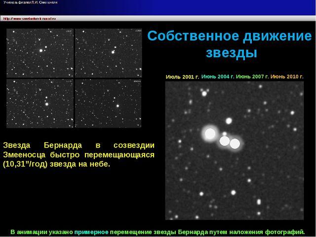 Июль 2001 г. Звезда Бернарда в созвездии Змееносца быстро перемещающаяся (10,...