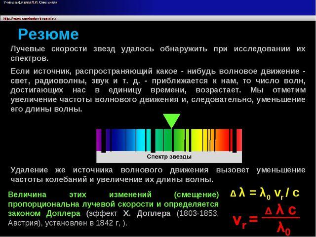 Удаление же источника волнового движения вызовет уменьшение частоты колебаний...