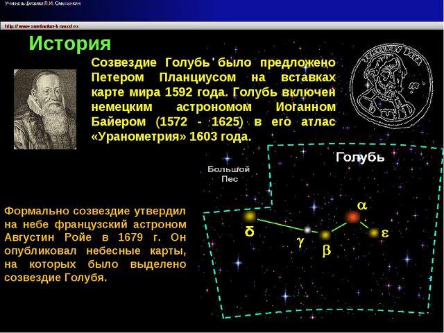Формально созвездие утвердил на небе французский астроном Августин Ройе в 167...